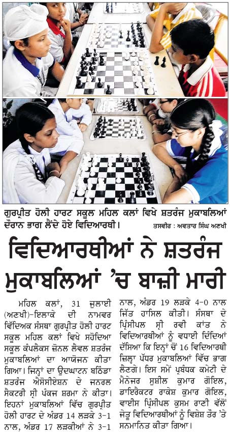 chess tournament , ajit, 1-8